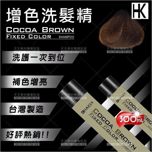 HAKEN護色增色洗髮精-300mL(05咖啡棕)補色護理[56290]
