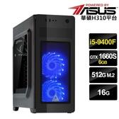 【華碩平台】i5六核{橋牌國際社}GTX1660S-6G獨顯電玩機(I5-9400F/16G/512G_SSD/GTX1660S-6G)