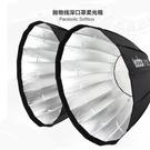 【EC數位】Godox 神牛 P120H 耐高溫版 橢圓 深口 柔光罩 16傘骨 Para 120H 反射傘
