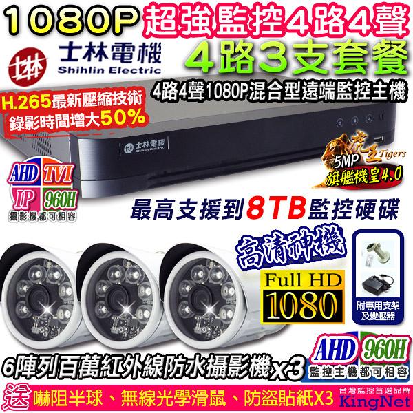 監視器攝影機 KINGNET 士林電機 4路監控主機套餐 高畫質網路型監控主機+ 6陣列監控防水攝影機x3