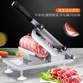 切片器 羊肉捲切片機家用切肉機手動切凍肉肥牛刀肉片多功能刨肉神器【八折搶購】