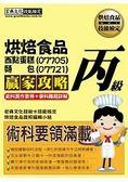【最新術科食譜配方 學科題型】烘焙食品(西點蛋糕07705、麵包07721)丙級