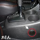 隱藏式排檔鎖(Push) Tobe W'car/M'car 1.3 (2010~2013) 力巨人 下市車款/到府安裝/保固三年/臺灣製造