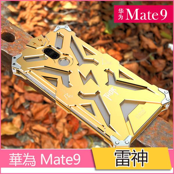 雷神 HUAWEI Mate9 手機殼 金屬邊框 變形金剛 金屬殼 華為 Mate 9 保護套 鋼鐵俠 戰神 酷炫 防摔