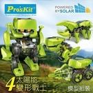 ProsKit 科學玩具 太陽能四戰士 GE-617 台灣寶工