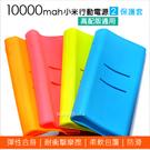 保護套 小米 2代 行動電源 10000mAh 高配版 矽膠 TPU 矽膠套 果凍套