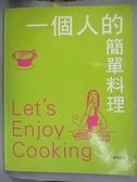 【書寶二手書T4/餐飲_EQJ】一個人的簡單料理_游蕾蕾
