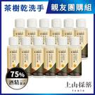 tsaio 上山採藥 茶樹精粹乾洗手露80ml(12入組)