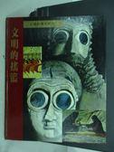 【書寶二手書T7/歷史_ZJF】人類的偉大時代-聞名的搖籃_張柱