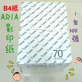 限用賣家宅配寄送 ARIA 70磅 影印紙 B4 500張 1箱5包入  影印/雷射/噴墨印表機/辦公用品