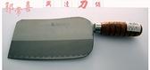 郭常喜與興達刀鋪-魯肉鏨刀小-青鋼木柄(A00012) 可以剁大骨唷!