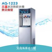 『沛宸AQUATEK』 AQ-1223 三溫冰冷熱直立式飲水機 ★熱交換系統 ★內置RO機 ★免費到府安裝