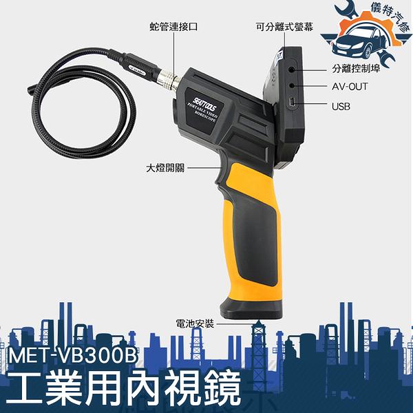 《儀特汽修》工業用內視鏡 MET-VB300B 一米長蛇管內視鏡 管道內視鏡 100cm蛇管 3.5吋全彩螢幕