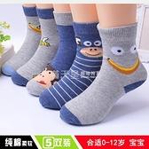 兒童襪子純棉秋冬季薄款男孩春秋男童棉襪學生3-5-7-8中大童9歲12 滿天星