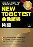 (二手書)NEW TOEIC TEST 金色證書--片語