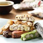 手工特濃杏仁豆牛軋糖(200g/包)