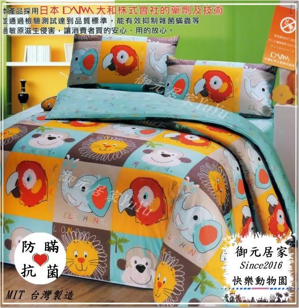 防瞞抗菌【薄床包】5*6.2尺/雙人『快樂動物園』嚴選精梳棉/三件套
