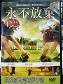 挖寶二手片-0B01-311-正版DVD-電影【永不放棄】-橄欖球勵志影片(直購價)