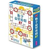 走到哪玩到哪3:數字益智遊戲87(進階版,2019新版)