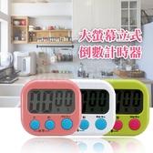 大螢幕計時器 計時器 電子計時器 廚房提醒器 廚房提醒器 定時器 碼表 磁吸 站立 吊掛 烘焙