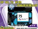 HP NO.75 / 75 彩色 原廠盒裝墨水匣