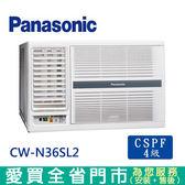 Panasonic國際5-7坪CW-N36SL2左吹窗型冷氣空調_含配送到府+標準安裝【愛買】
