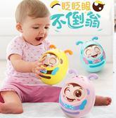 好康鉅惠不倒翁玩具嬰兒3-6-9-12個月寶寶益智兒童