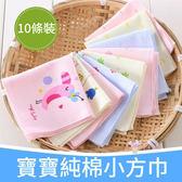 紗巾手帕 10條裝嬰兒口水巾寶寶棉質毛巾新生兒洗臉小方巾兒童手帕手絹 3色