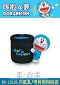車之嚴選 cars_go 汽車用品【DR-15105】日本 哆啦A夢 小叮噹 Doraemon 冷氣孔夾/頭枕吊掛式手機袋置物袋