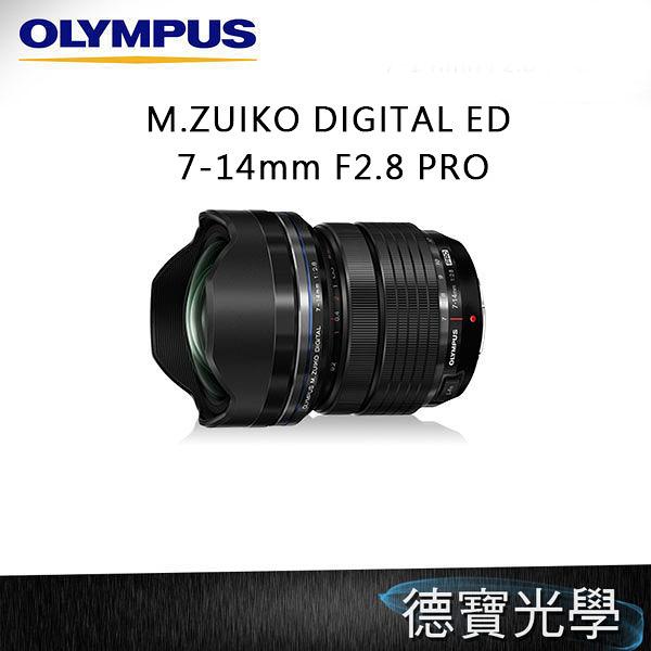 Olympus M.ZUIKO DIGITAL ED 7-14mm F2.8 PRO 鏡頭 德寶光學 台灣總代理元佑公司貨