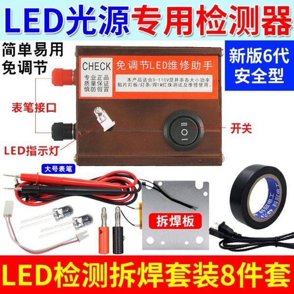液晶電視LED背光測試儀 檢修LED燈條燈珠燈管維修光源檢測儀工具 英雄聯盟