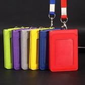 胸卡卡套掛繩套裝定制學生公交門禁卡包員工胸牌工作證件卡套 童趣潮品
