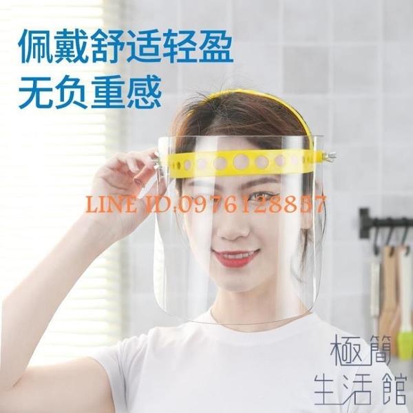 防油煙防油濺面罩女士全臉部防護遮面具做飯防飛沫面罩【極簡生活】