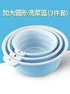 家用廚房菜籃洗菜盆瀝水籃果籃塑料北歐創意淘米洗菜菜籃子水果籃