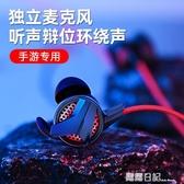 C15耳機type-c彎頭入耳式手機專用游戲和平精英吃雞聽聲辨位不求人 露露日記