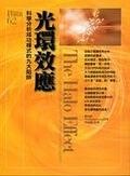 二手書博民逛書店《光環效應:科學分析成功模式的九大陷阱》 R2Y ISBN:9867204395