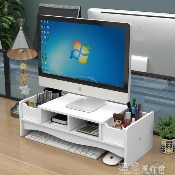 電腦顯示器增高架子辦公室用品桌面收納盒鍵盤整理置物架底座支 YYS