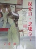 【書寶二手書T8/言情小說_IPU】親愛的您哪位_席絹