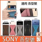 SONY 10II Xperia5 II 1ii 10+ XZ3 XZ2 XA2 Ultra L3 多角度支架 透明軟殼 手機殼 保護殼