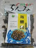 美綠地~海螺肉(海茸頭)125公克/包(純素)