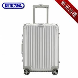 RIMOWA 行李箱出租 TOPAS系列 四輪登機箱