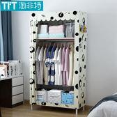 聖誕節交換禮物-簡易衣櫃成人兒童宿舍臥室布衣櫃簡約現代經濟型省空間組裝小衣櫥ZMD