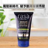 北歐摩洛哥堅果油修復再生護髮髮膜★歐洲原裝【RASA】(150ml)