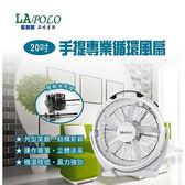 【LAPOLO藍普諾】20吋安靜型大風量手提式循環風扇 LA-50A《刷卡分期+免運》