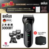 德國百靈 BRAUN 造型雙效合一電鬍刀3000BT 送 STYLING理容包($399)