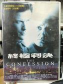 挖寶二手片-Y59-031-正版DVD-電影【終極判決】-艾歷克鮑德溫 班金斯利