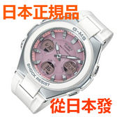 免運費包郵 新品 日本正規貨 CASIO 卡西歐 Baby-G MSG-W100-7A3JF 太陽能多局電波時尚女錶 粉色 白色