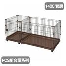 寵物家族-日本IRIS-《PCS組合屋系...