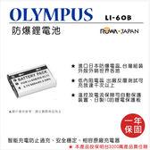 ROWA 樂華 FOR Olympus LI-60B(ENEL11) LI60B 電池 原廠充電器可用 保固一年 S550 S560