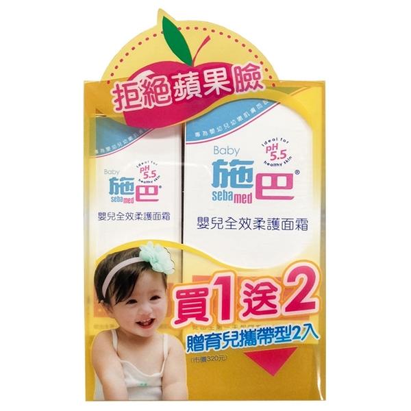 施巴 Seba med 嬰兒全效柔護面霜50ml x2組[衛立兒生活館]